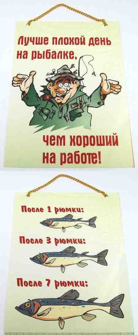 сценарий юбилея сильный пол для тему рыбалка