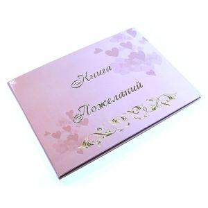 Книга пожеланий (розовая)
