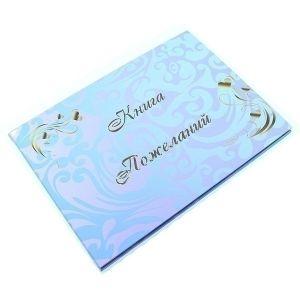 Книга пожеланий (голубая с розовым узором)