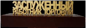 """Сувенир """"Заслуженный работник торговли"""""""