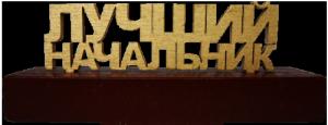 """Сувенир """"Лучший начальник"""""""