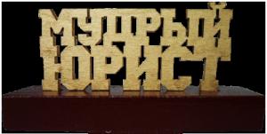 """Сувенир """"Мудрый юрист"""""""