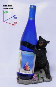 Подставка для вина «Медведь поддерживает бутылку»