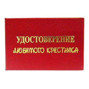"""Удостоверение """"Любимого крестника"""""""