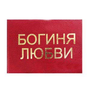 """Удостоверение """"Богиня любви"""""""