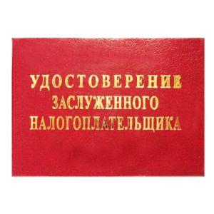 Заслуженный налогоплательщик