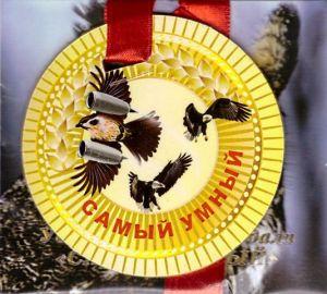 "Медаль пластиковая ""Самый умный"""