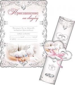 Приглашение на свадьбу  (Свиток, серебро)