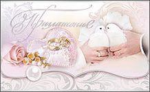 Приглашение на свадьбу 5