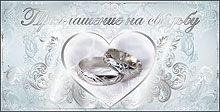 Приглашение на свадьбу 6