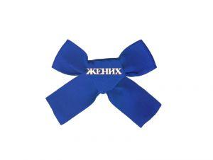 "Значок ""Жених"" (синяя лента)"