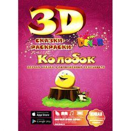 "3D раскраска ""Колобок"""