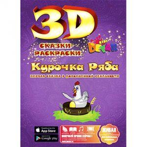 """3D раскраска """"Курочка ряба"""""""
