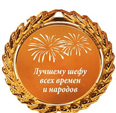 Хорошее поздравление для шефа