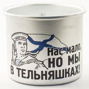 Кружка алюминиевая ВМФ