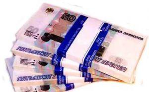 Пачка денег 50 руб