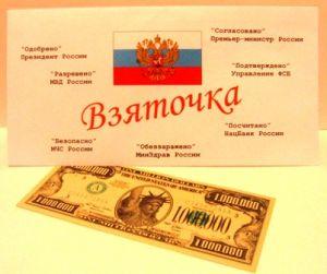 "Конверт ""Взяточка"""