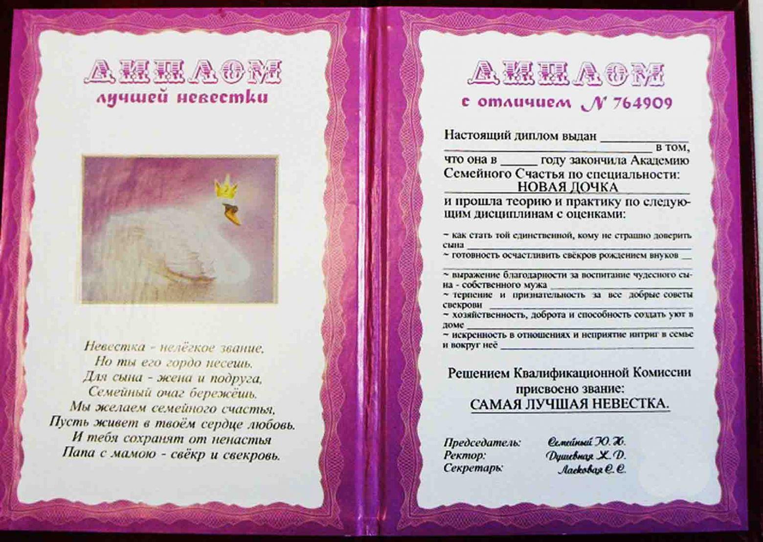 Поздравления невесте на чеченском