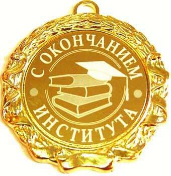 Шуточные поздравления с получением диплома о высшем образовании 26