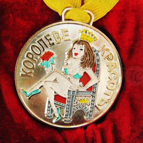 """Медаль с удостоверением """"Королеве красоты"""""""