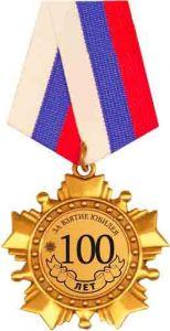 За взятие Юбилея 100 лет!