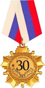 С Юбилеем 30 лет!