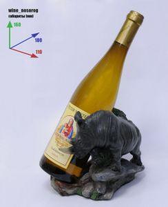 Подставка для вина «Носорог и бутылка»