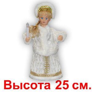 Снегурочка в серебряном наряде, 25см