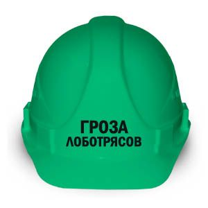 "Каска ""Гроза лоботрясов"""