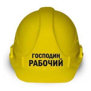 """Каска """"Господин рабочий """""""