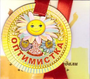"""Медаль пластиковая """"Оптимистка"""""""