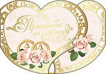 Приглашение на свадьбу 3