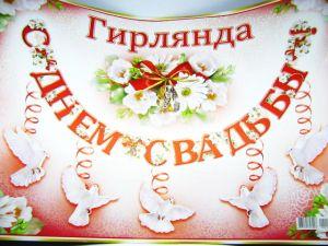 """Гирлянда """"С днем свадьбы!"""""""