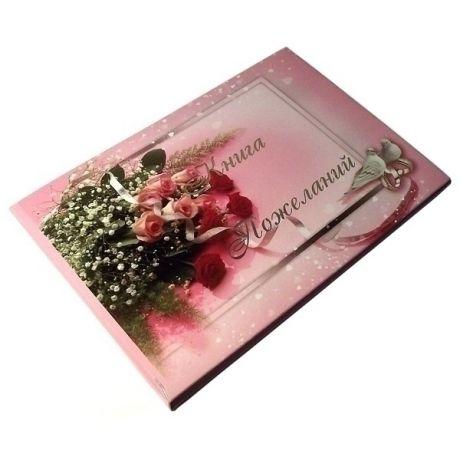Книги пожеланий (свадебные)