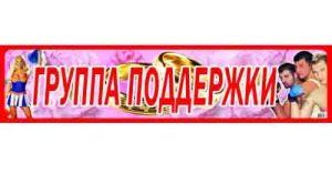 """Автономер """"Группа поддержки"""""""