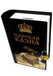 """Копилка-книга """"Царская казна"""""""