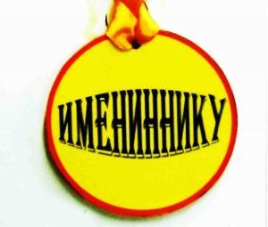"""Медаль пластиковая """"Имениннику"""""""