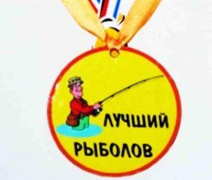 """Медаль пластиковая """"Лучший рыболов"""""""