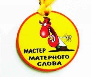 """Медаль пластиковая """"Мастер матерного слова"""""""
