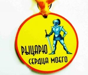 "Медаль пластиковая ""Рыцарю сердца моего"""