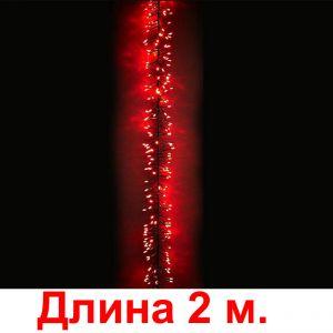 """""""Гроздь"""" красная, 200 светодиодов, с контроллером, 2м"""