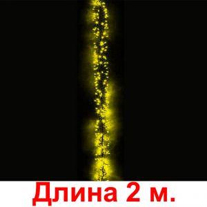 """""""Гроздь"""" желтая, 200 светодиодов, с контроллером, 2м"""