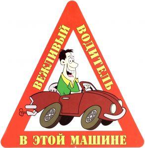 """Наклейка на авто """"В этой машине вежливый водитель""""."""