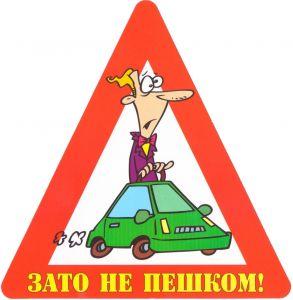 "Наклейка на авто ""Зато не пешком!""."