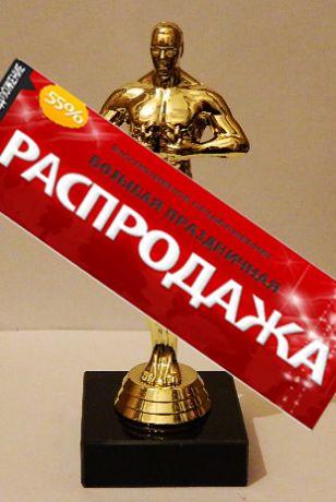 Оскары к 23 февраля