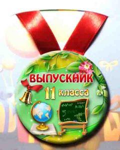 """Медаль """"Выпускник 11 класса"""" (металл, 7,5 см)"""