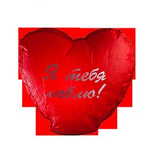 """Шар Желаний красное сердце """"Я тебя люблю!"""""""