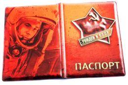 Обложка на паспорт Рожденный в СССР